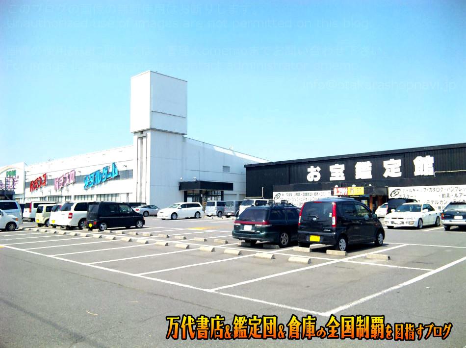 お宝鑑定館伊勢崎店200906-4