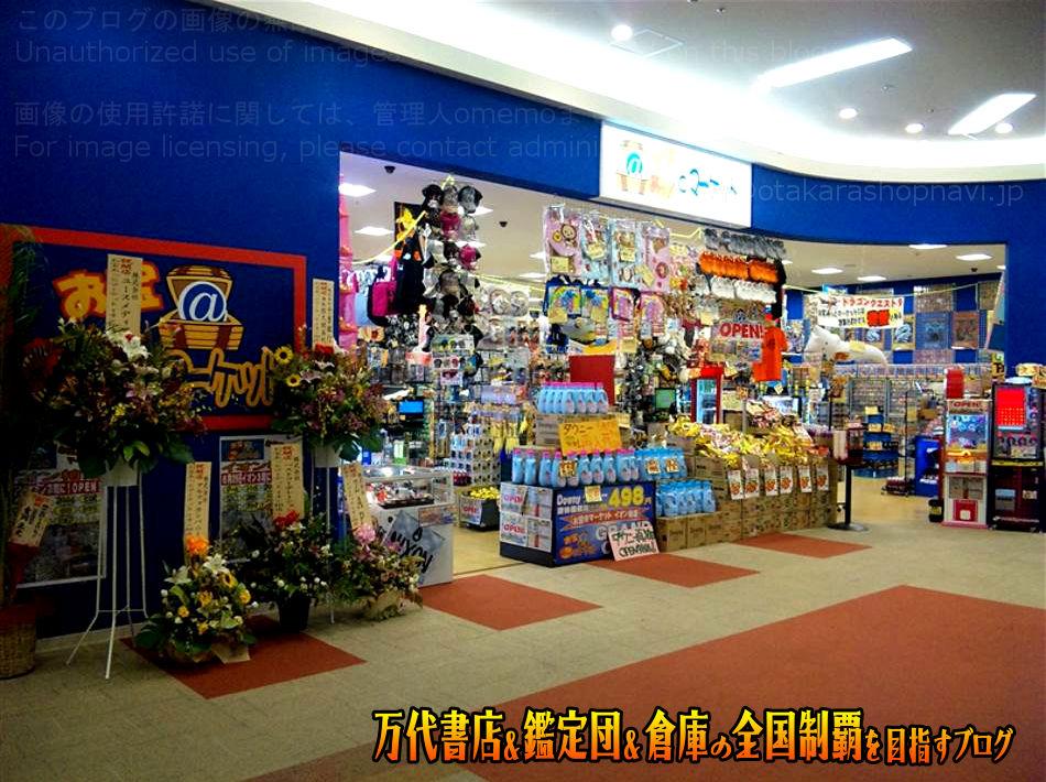 お宝あっとマーケットイオン柏店200907-1
