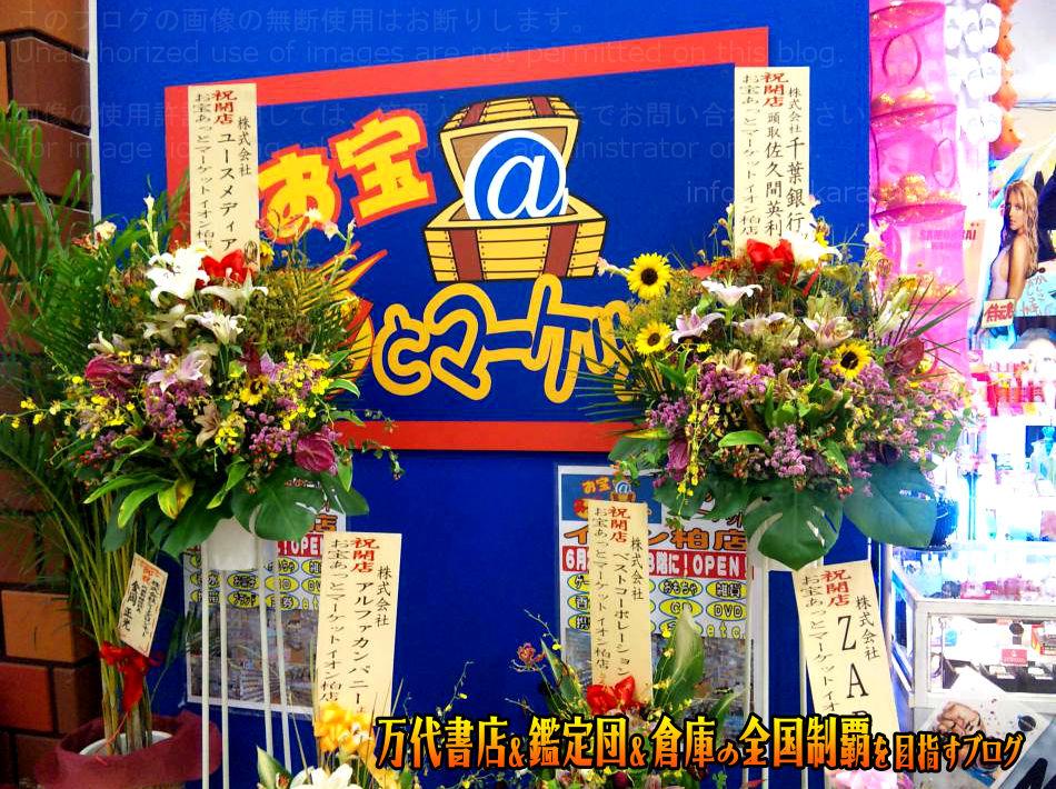 お宝あっとマーケットイオン柏店200907-2