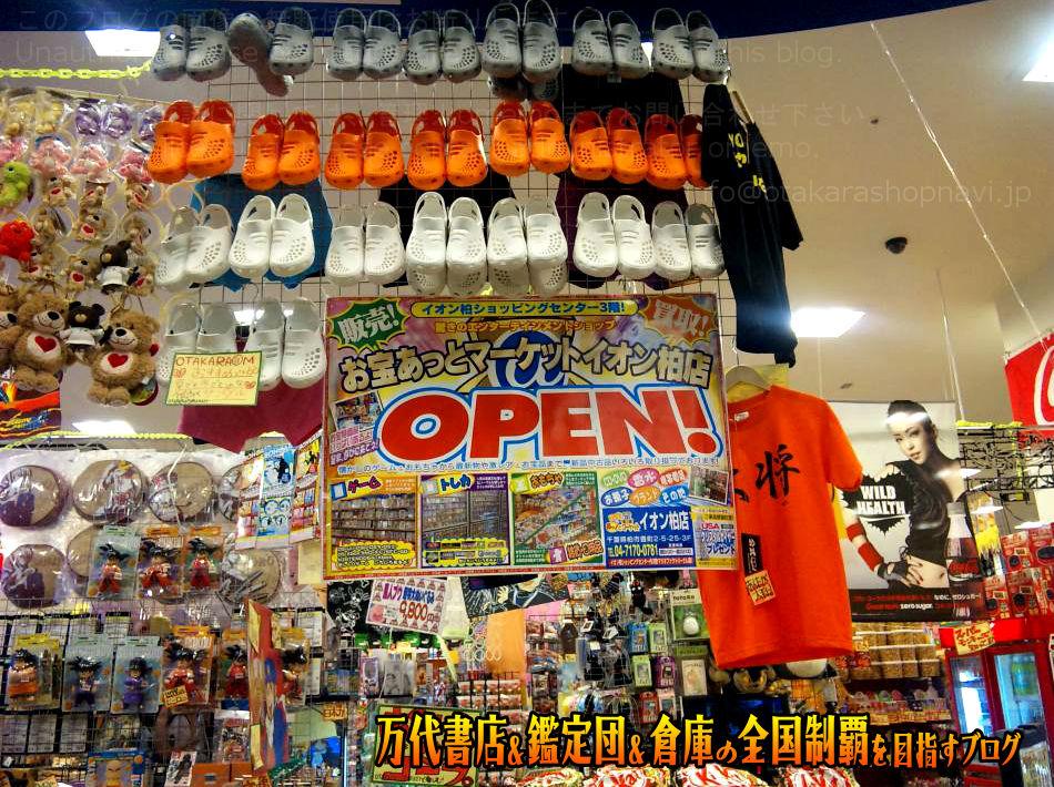 お宝あっとマーケットイオン柏店200907-4