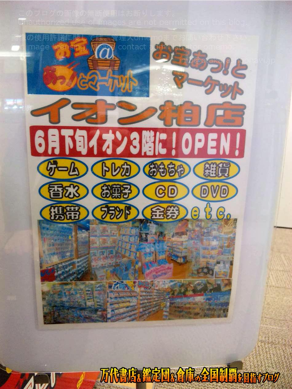 お宝あっとマーケットイオン柏店200907-5