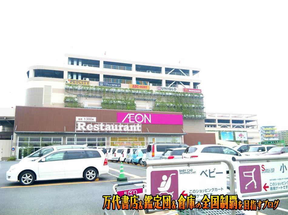 お宝あっとマーケットイオン柏店200907-3