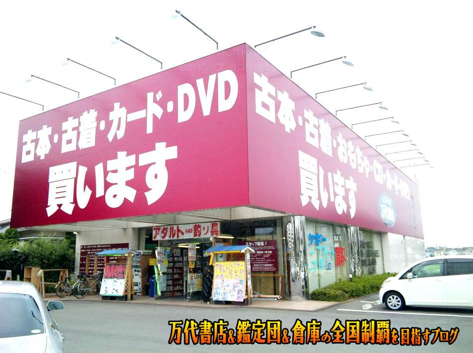 万代書店熊谷店200908-5