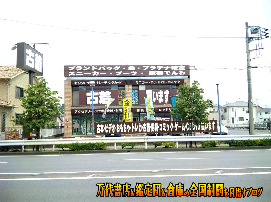 万代書店熊谷店200908-3