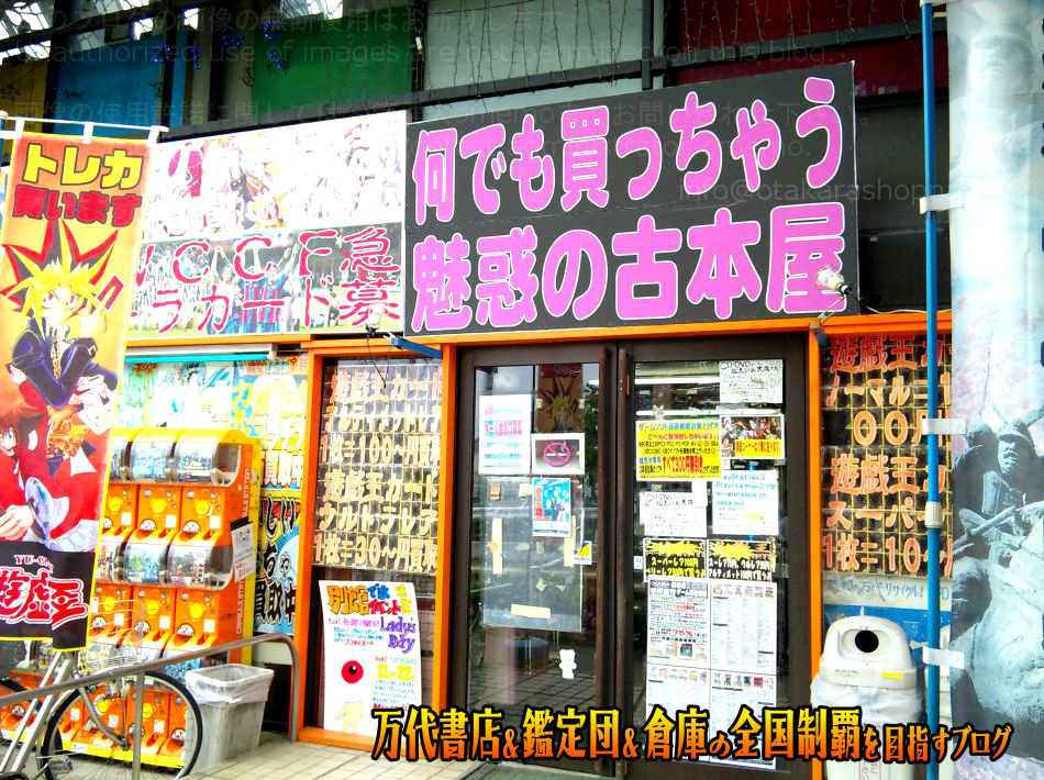 万代書店熊谷店200908-2