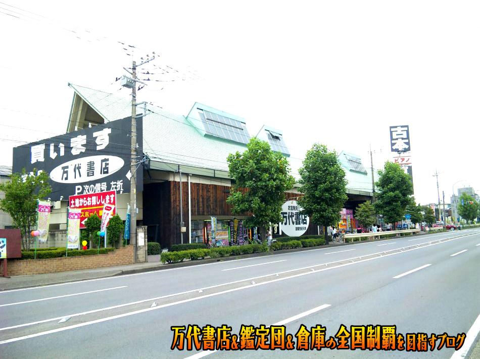 万代書店熊谷店200908-1