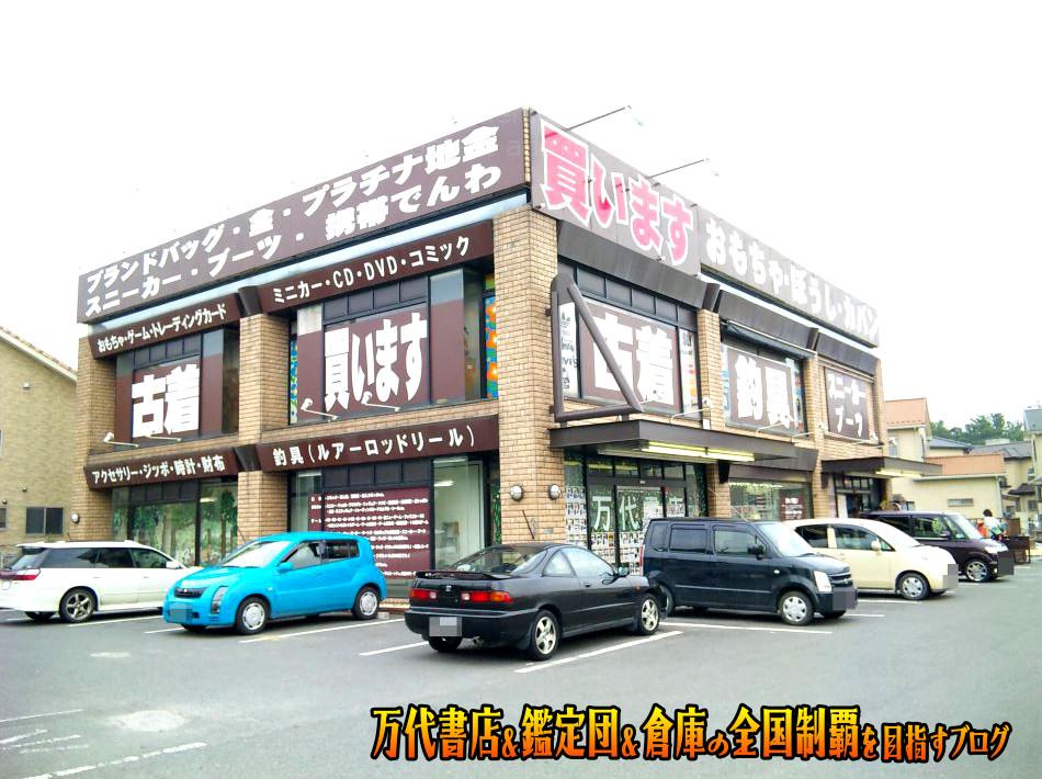 万代書店熊谷店200908-4