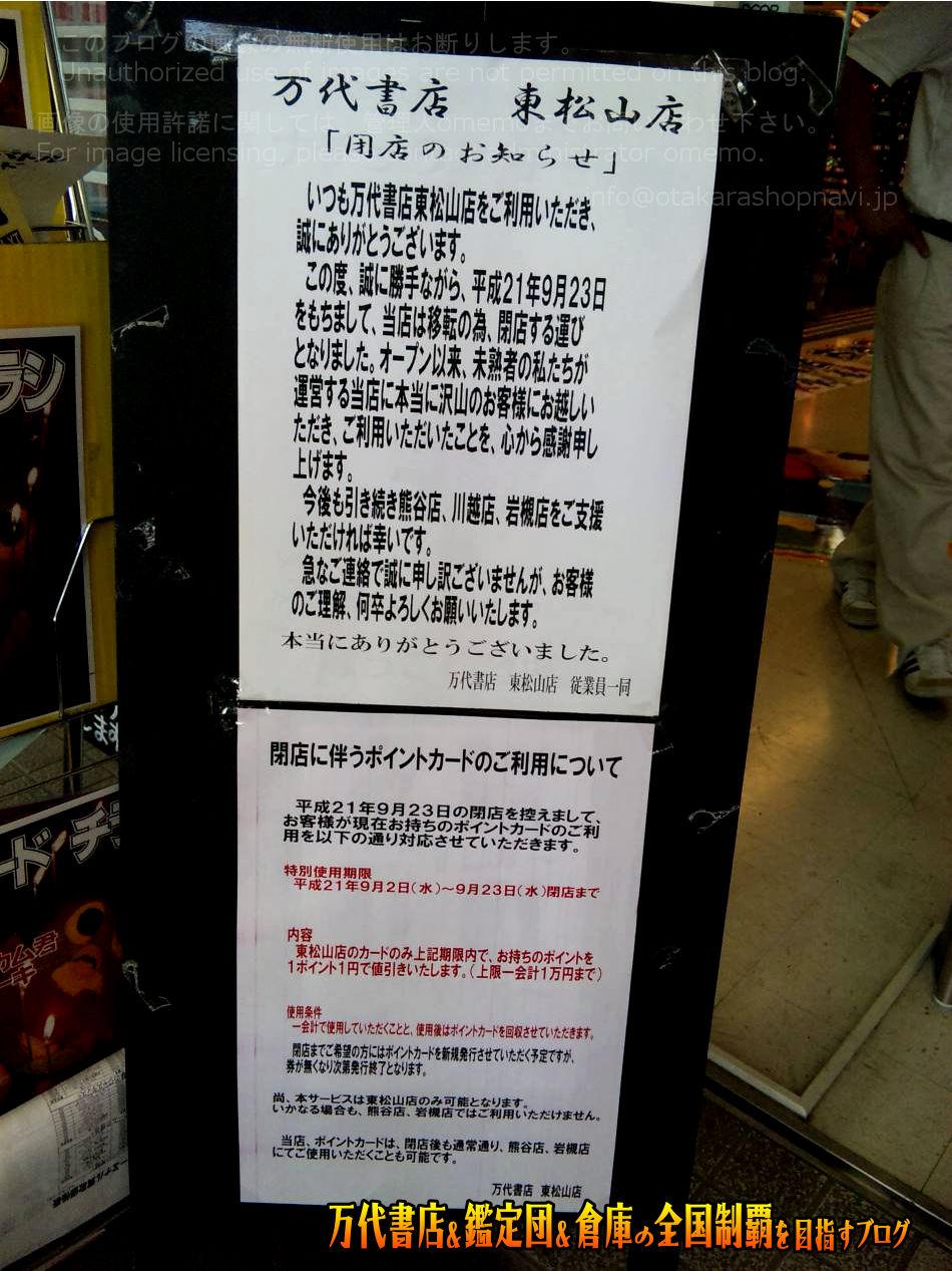 万代書店東松山店200909-4