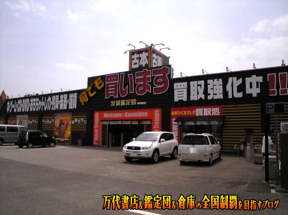 茨城鑑定団神栖店200808-1