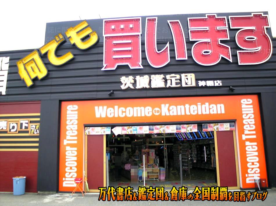 茨城鑑定団神栖店200808-2