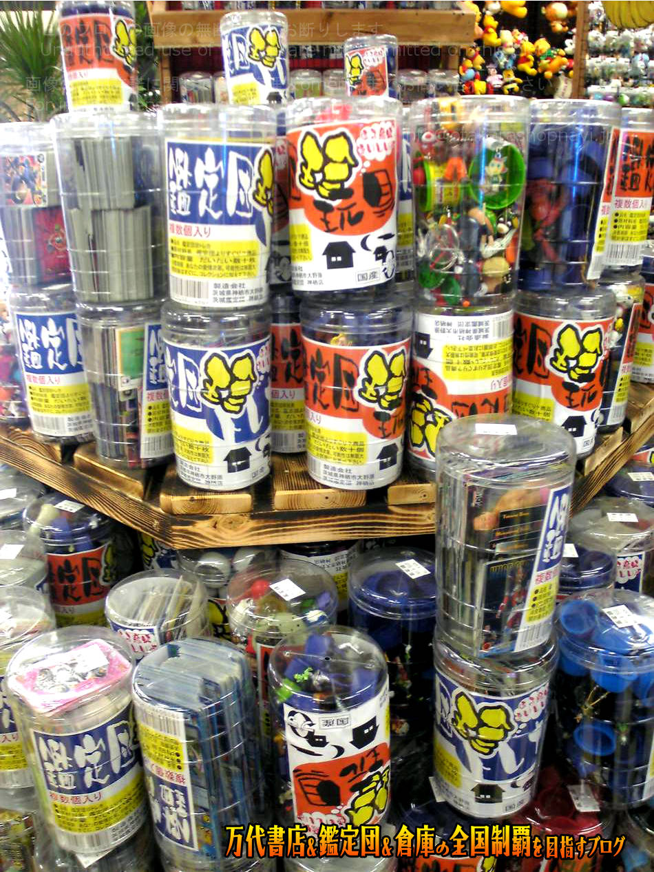 茨城鑑定団神栖店200808-3