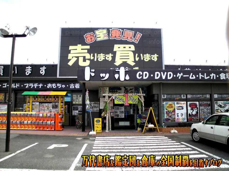 ドッポ太田店200808-1