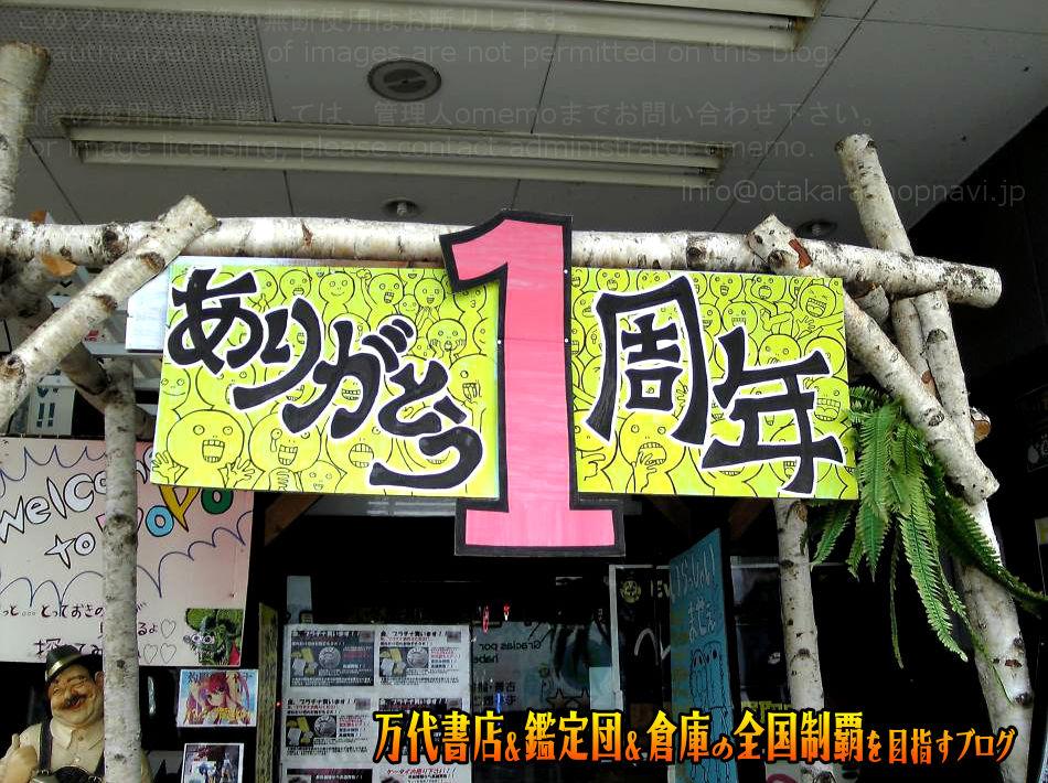 ドッポ太田店200808-2
