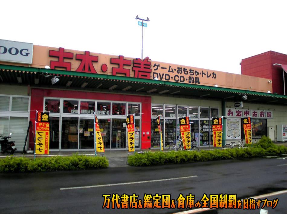 お宝中古市場守谷店200809-1
