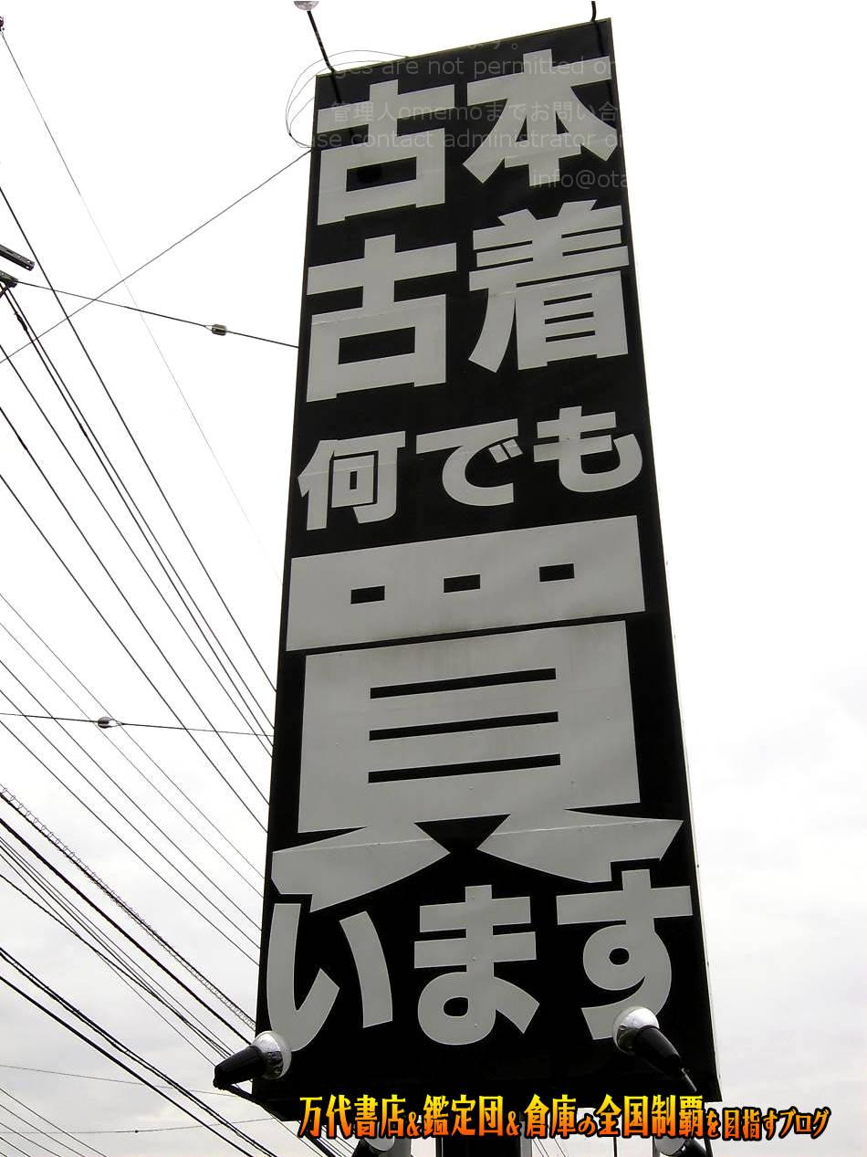 お宝中古市場守谷店200809-5