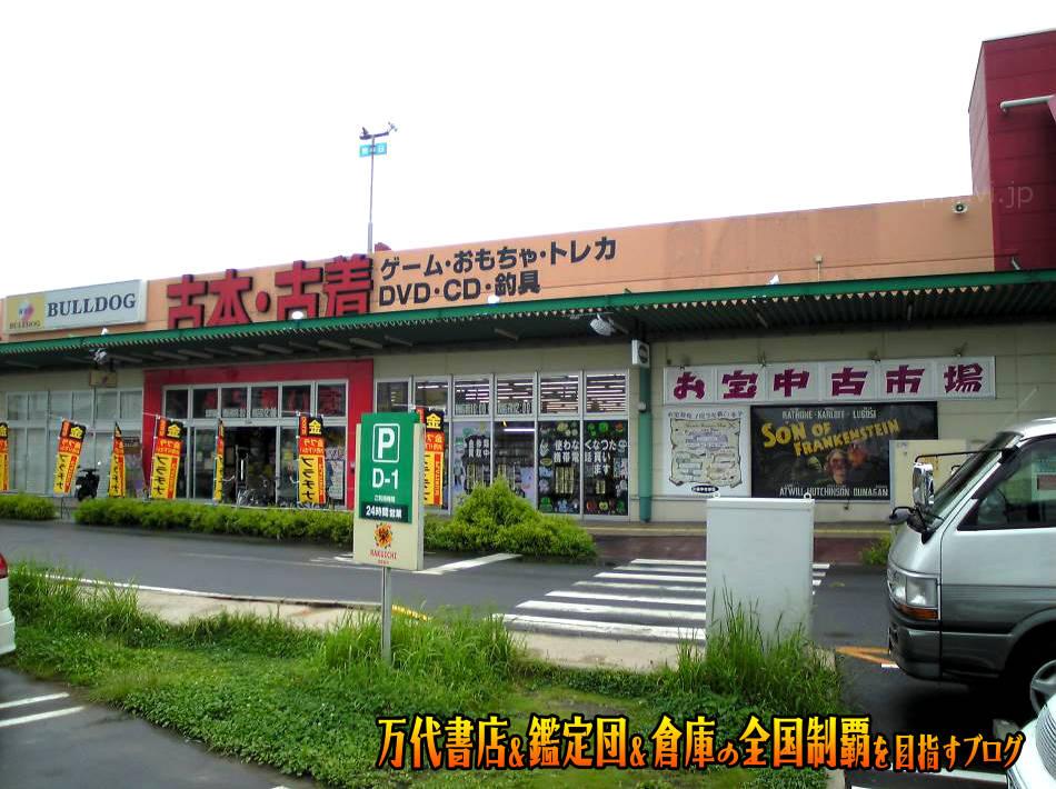 お宝中古市場守谷店200809-7