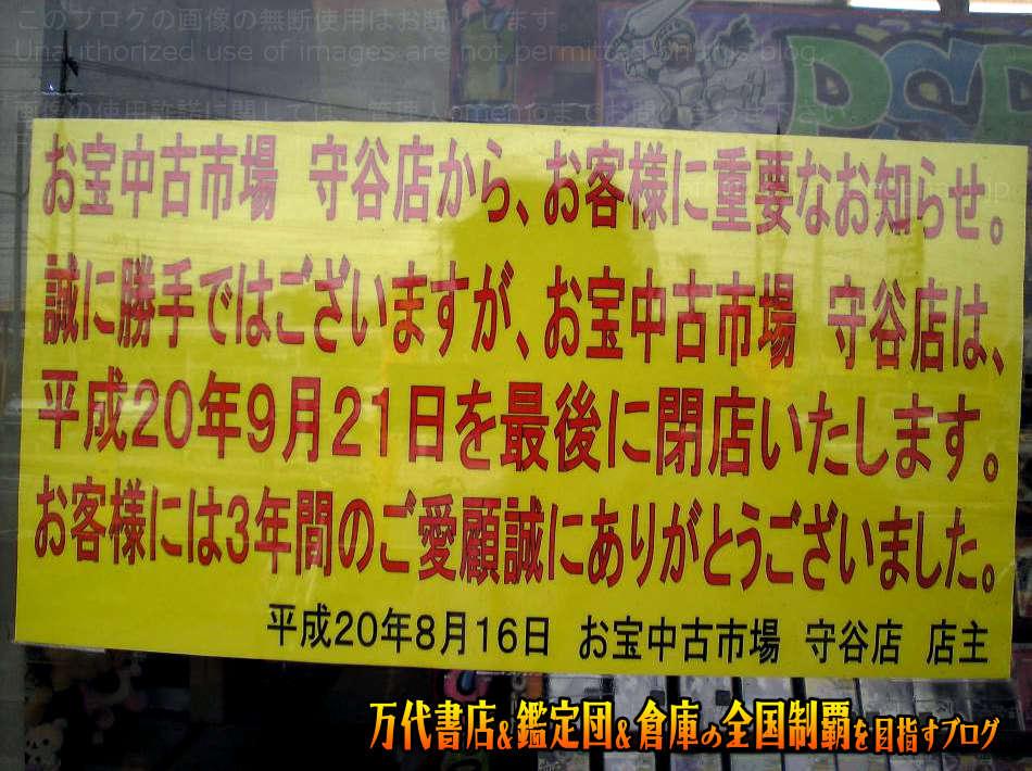 お宝中古市場守谷店200809-4
