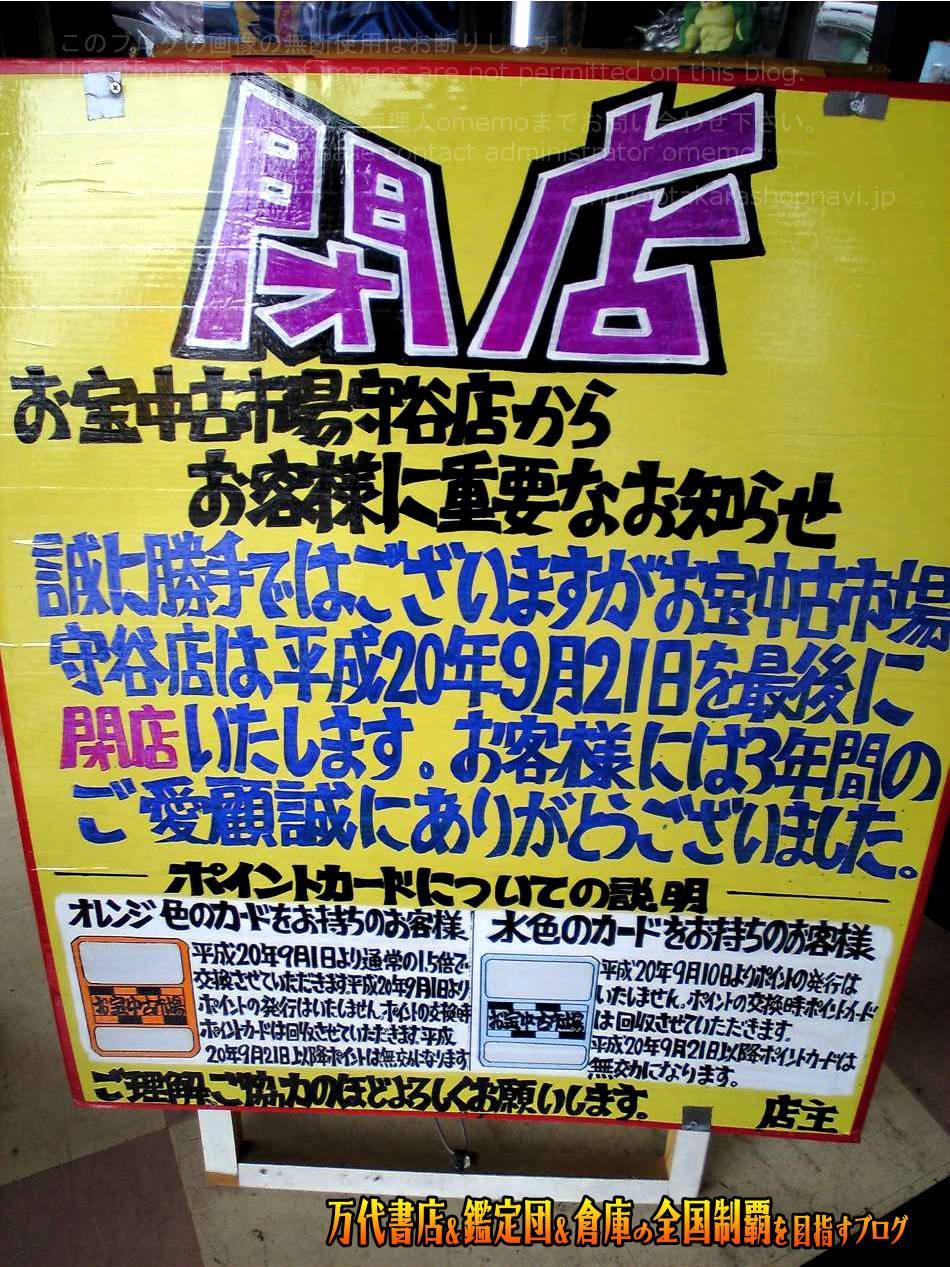 お宝中古市場守谷店200809-3