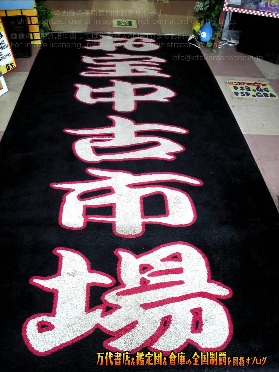 お宝中古市場守谷店200809-6
