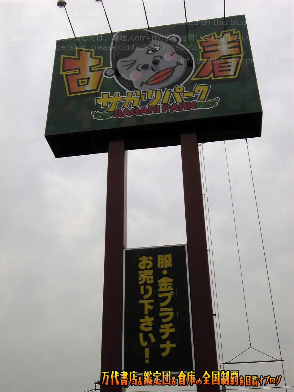 古着屋サガリパークおゆみ野店200811-4