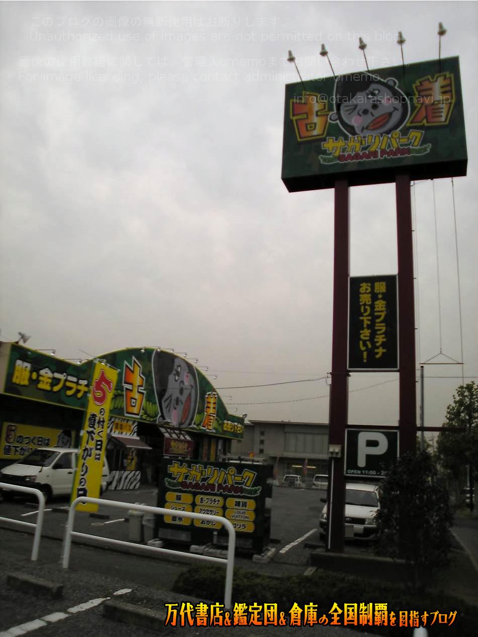 古着屋サガリパークおゆみ野店200811-6