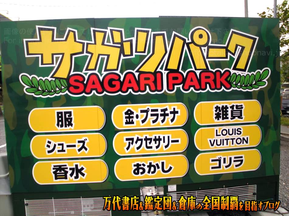 古着屋サガリパークおゆみ野店200811-2