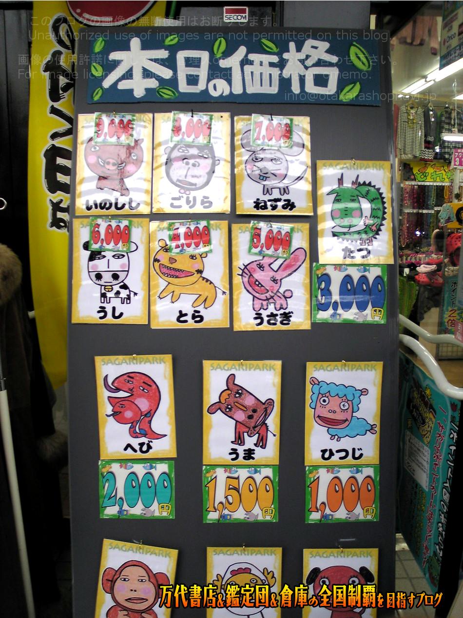 古着屋サガリパークおゆみ野店200811-5