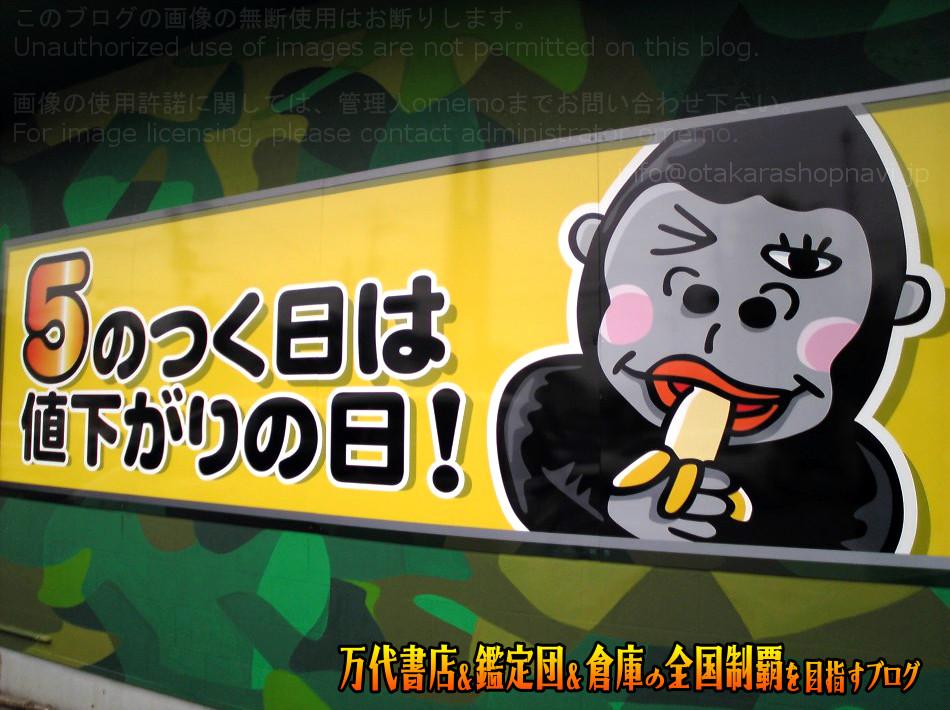 古着屋サガリパークおゆみ野店200811-3