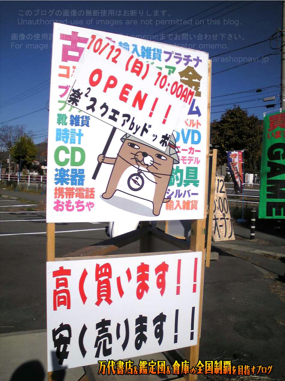 楽2スクエアbyドッポ箕輪店200811-2