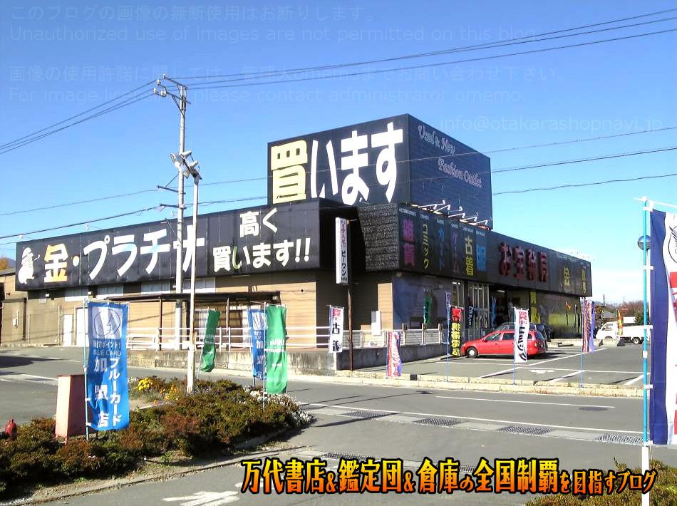 楽2スクエアbyドッポ箕輪店200811-4