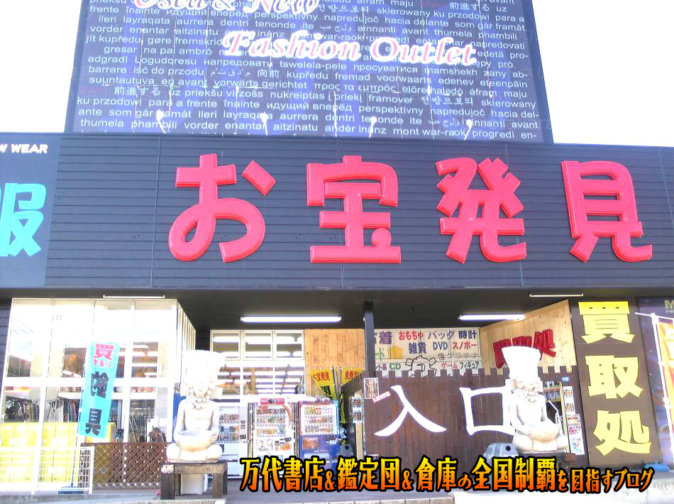 楽2スクエアbyドッポ箕輪店200811-6