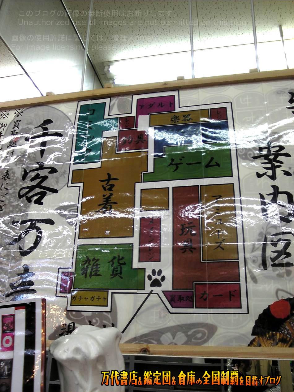 楽2スクエアbyドッポ箕輪店200811-7