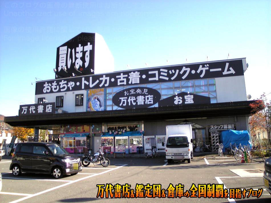 万代書店諏訪店200811-1