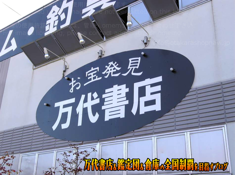 万代書店諏訪店200811-2