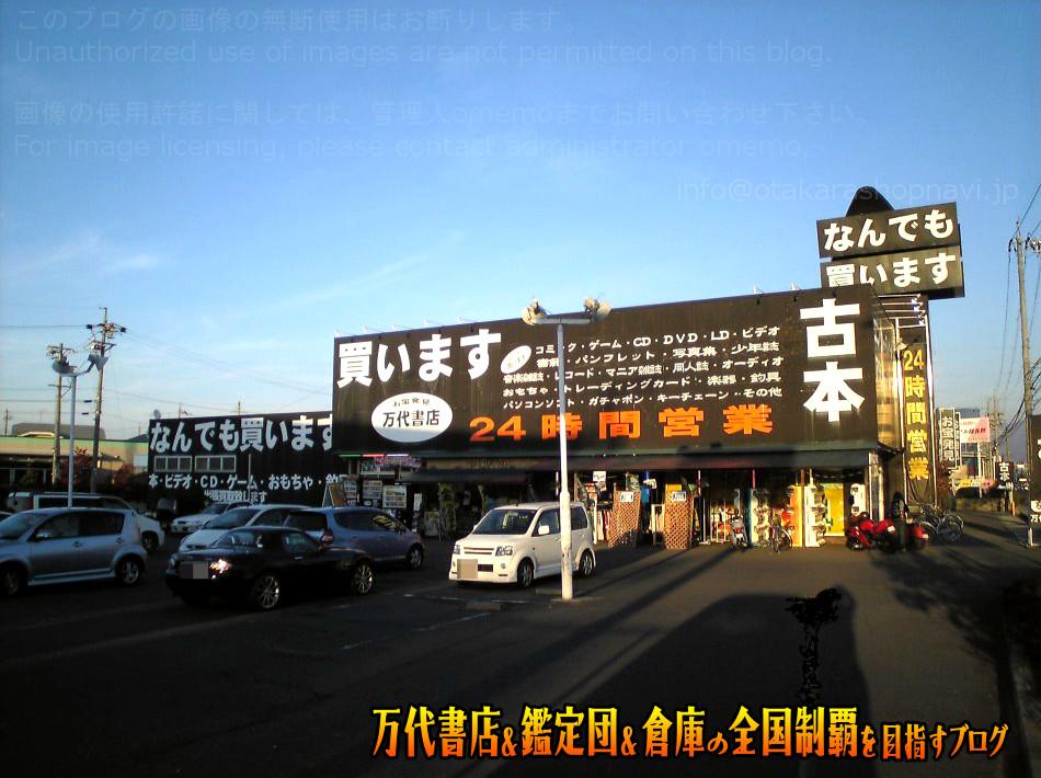 万代書店長野店200811-1