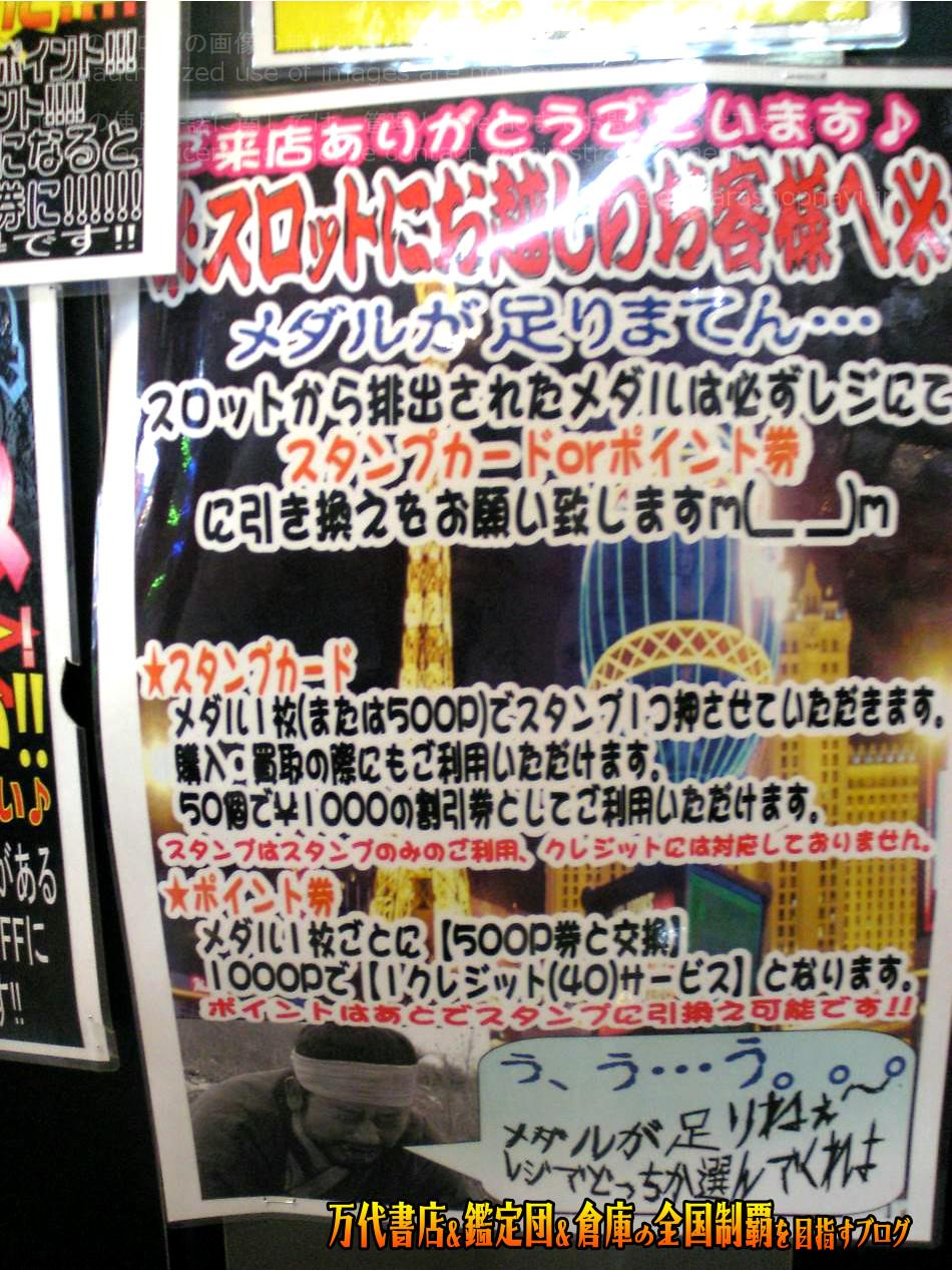 万代書店長野店200811-6