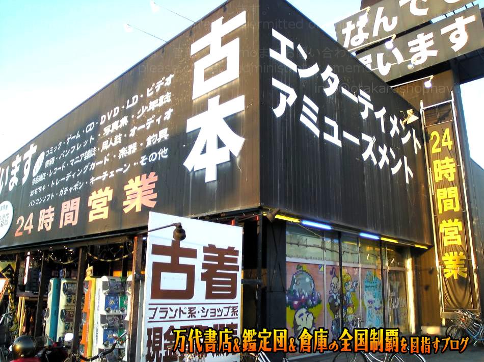 万代書店長野店200811-2