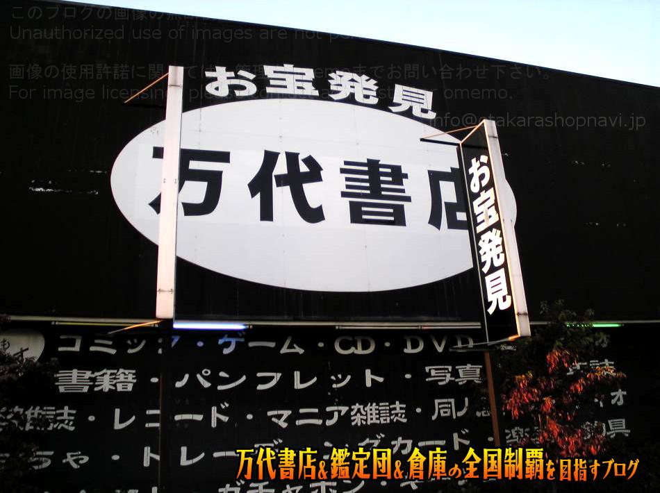 万代書店長野店200811-3