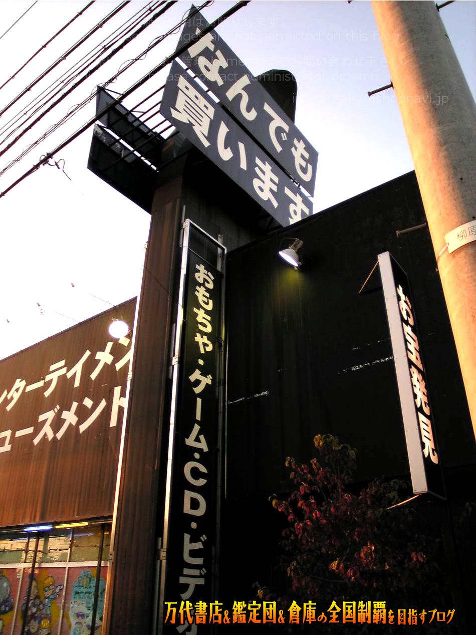 万代書店長野店200811-4
