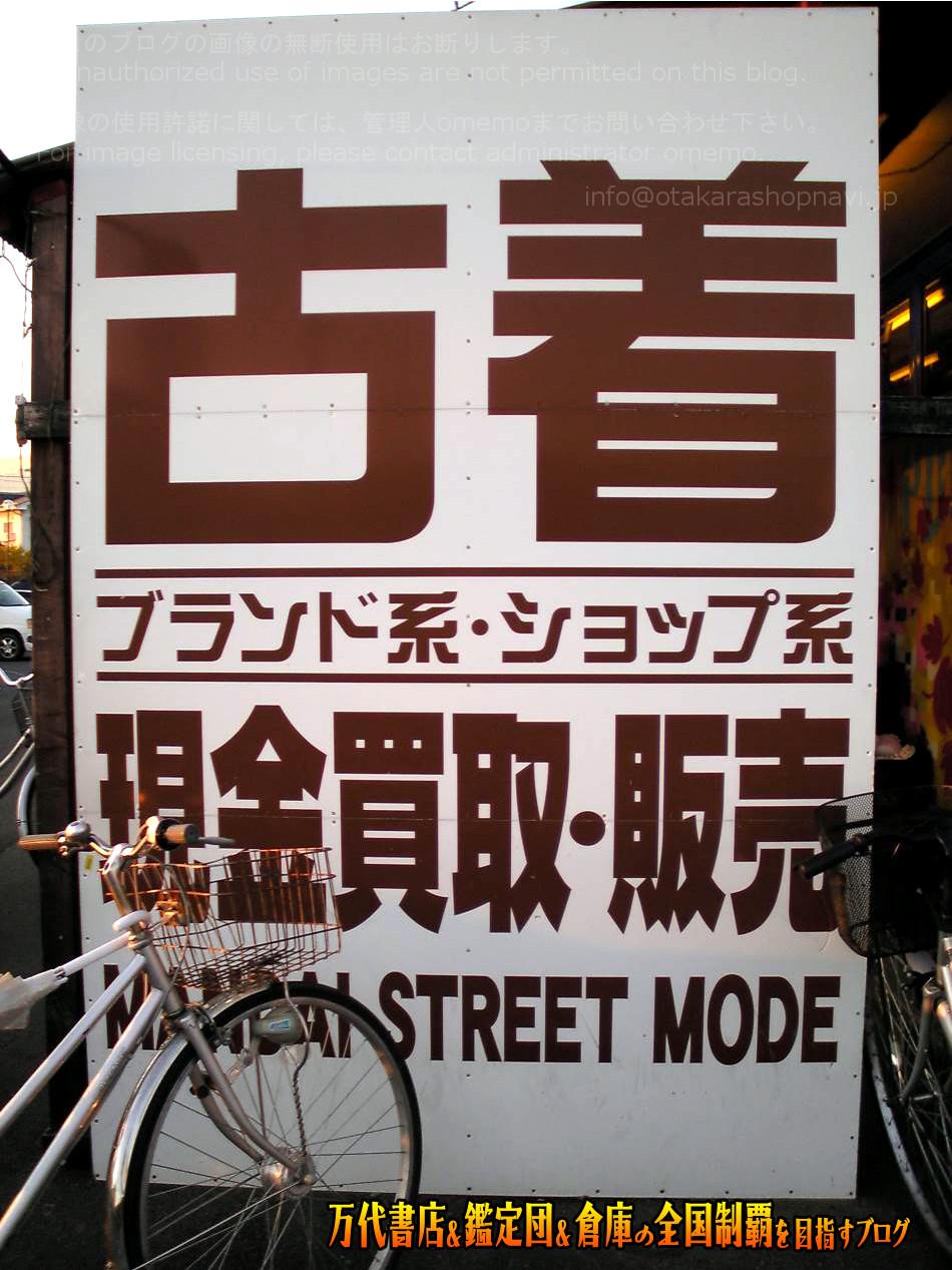 万代書店長野店200811-5