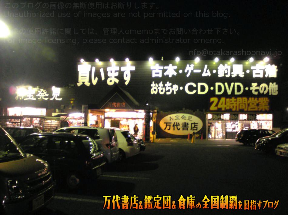 万代書店長野上田店200811-1