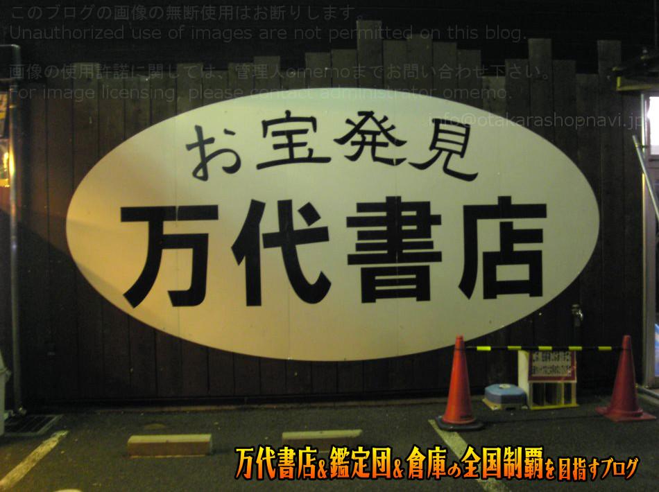 万代書店長野上田店200811-3