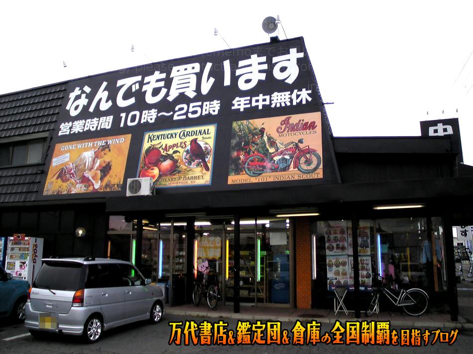 ゲーム倉庫十和田店200812-7
