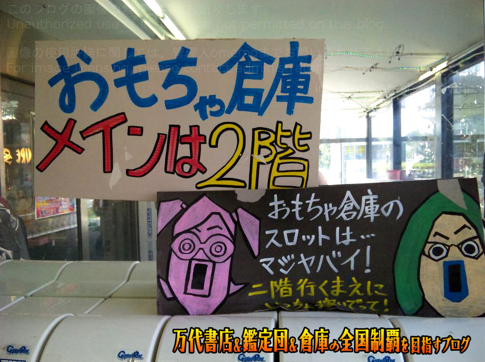 おもちゃ倉庫前原店200909-9