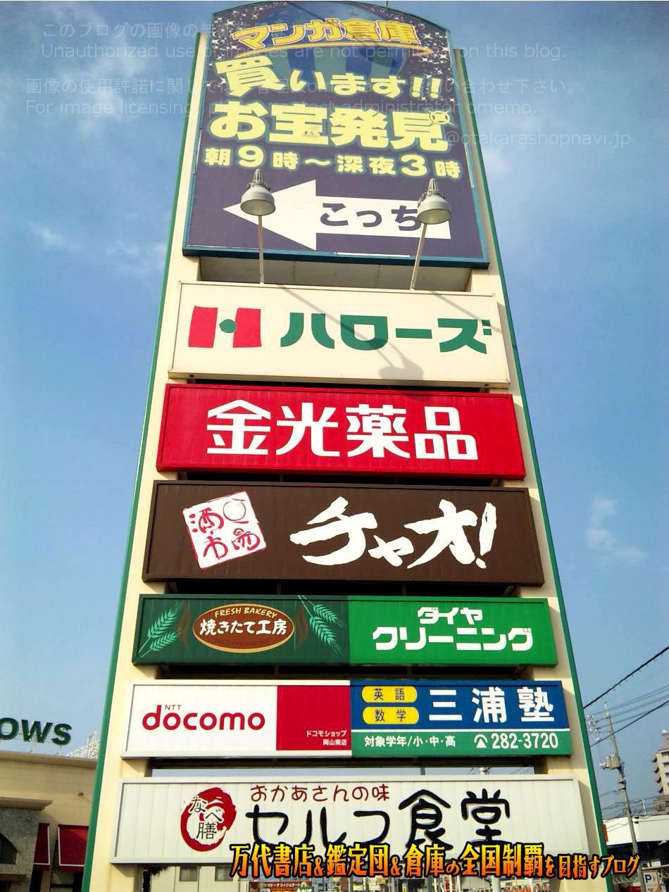 お宝発見岡山店201005-7