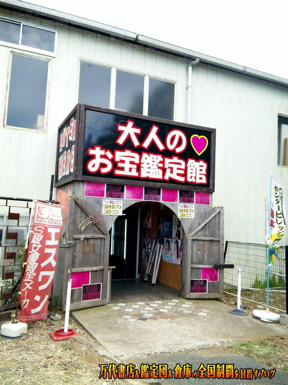 お宝鑑定館牛久店201005-6