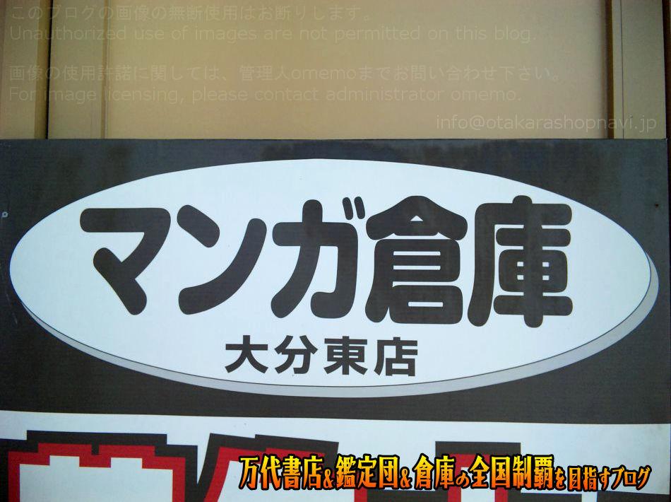 マンガ倉庫大分東店200909-4