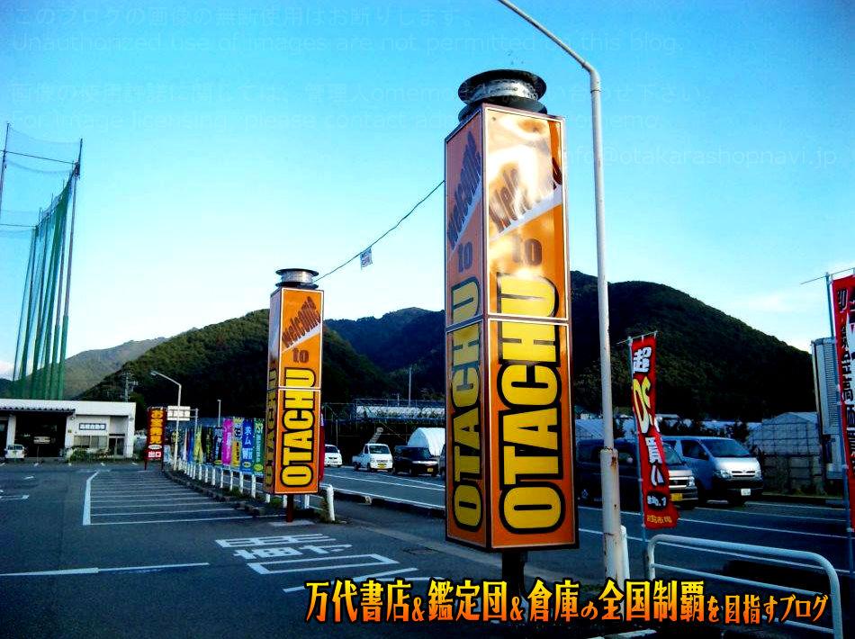 お宝中古市場山形本店201012-2