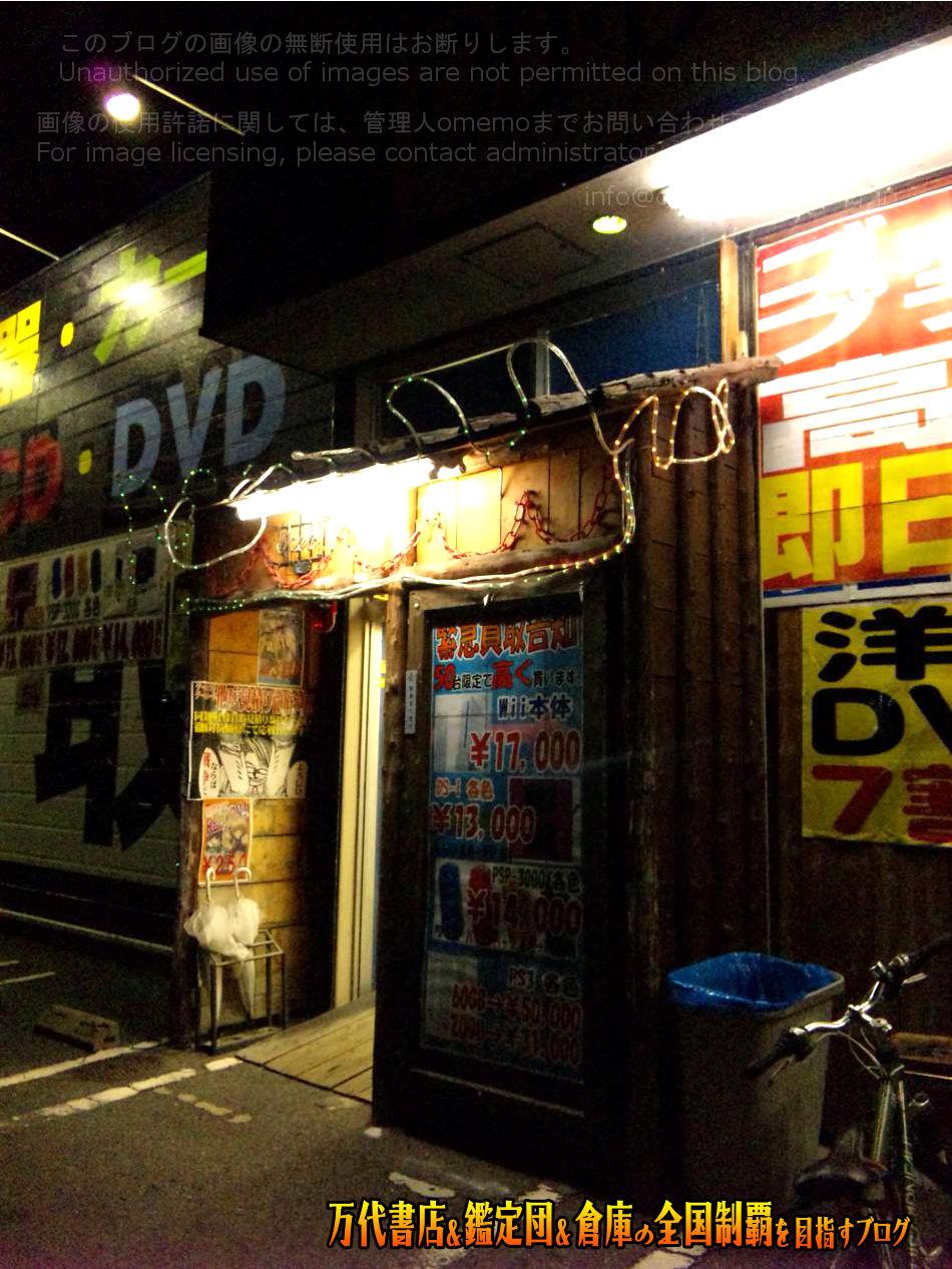 マンガ倉庫甘木店200909-5