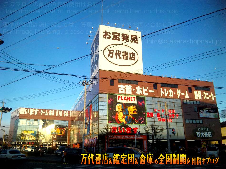 万代書店高崎店201001-1